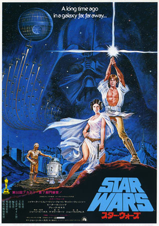 Star Wars Episode Iv A New Hope Japanese Movie Poster B5 Chirashi Ver B