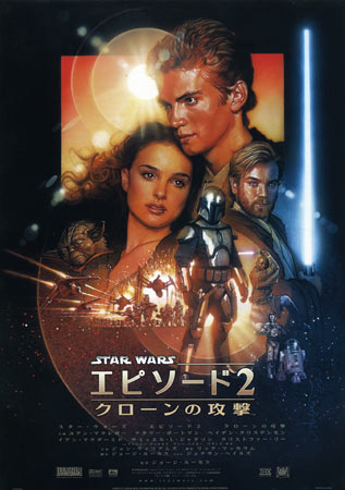 Star Wars Episode Ii Attack Of The Clones Japanese Movie Poster B5 Chirashi Ver A