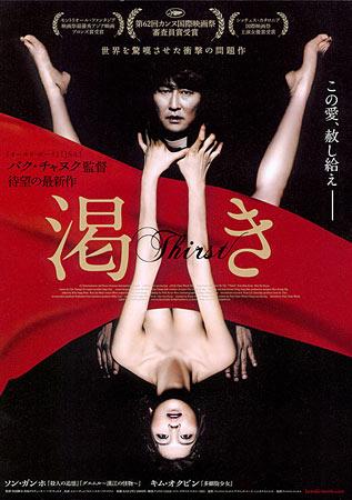 thirst japanese movie poster b5 chirashi