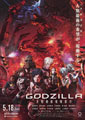 Godzilla: The City Mechanized for the Final Battle