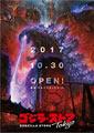 Godzilla Store Tokyo: Opening Announcement