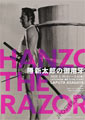 Hanzo the Razor Retrospective