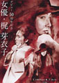 Meiko Kaji - 50th Anniversary of Debut