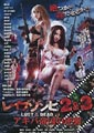 Rape Zombie: Lust of the Dead 2 / 3