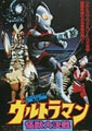 Ultraman: Monster Big Battle