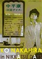Ko Nakahira - In Nikkatsu Days