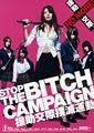 Stop the Bitch Campaign 3