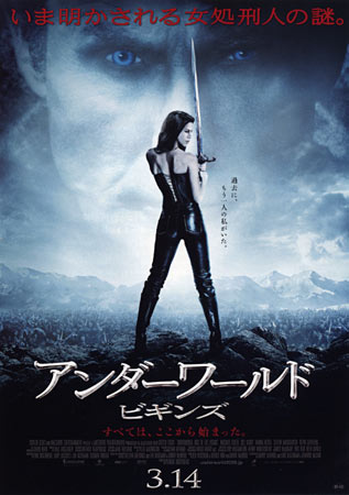 Underworld Movie Poster Underworld 3: Rise of ...