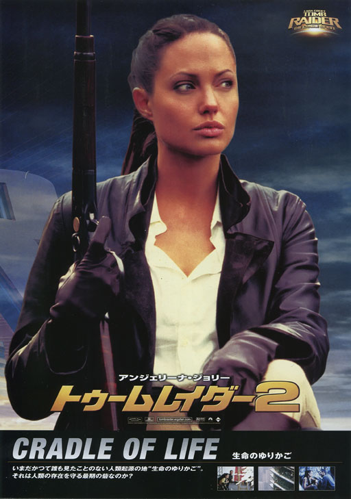 Tomb Raider 2 The Cradle Of Life Deluxe Japanese Movie Poster