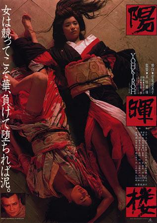 The Geisha
